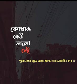 Bangla Sad Love Kobita Photo