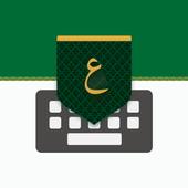تحميل تطبيق تمام لوحة المفاتيح العربية Tamam Arabic Keyboard للأيفون والأندرويد APK