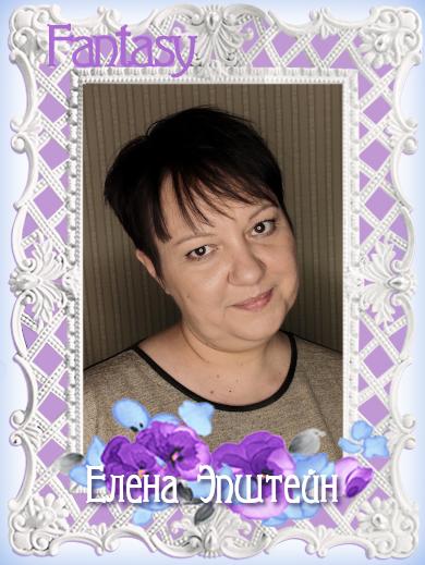 Елена ЭЕР