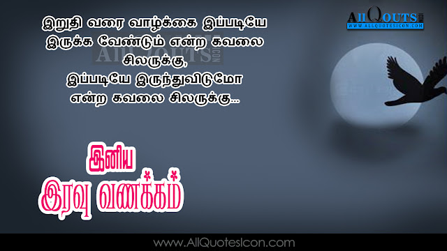 tamil quotes good night wishes hd wallpapers life
