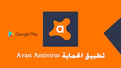 تطبيق AVAST