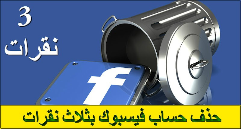 أسهل طريقة لحذف حساب فيسبوك عبر رابط حذف فيسبوك بثلاث نقرات