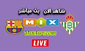 موعد مشاهدة مباراة برشلونة وريال بيتيس بث مباشر اليوم