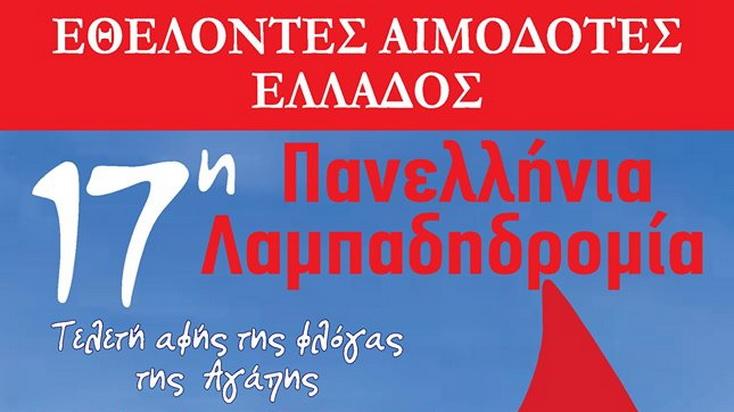 Η 17η Πανελλήνια Λαμπαδηδρομία Εθελοντών Αιμοδοτών στην Αλεξανδρούπολη
