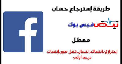 استرجاع حساب فيس بوك معطل,  استرداد حساب فيس بوك عن طريق الاصدقاء