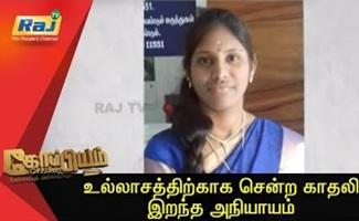 Koppiyam 05-11-2018 Unmaiyum Pinnaniyum | Raj Television