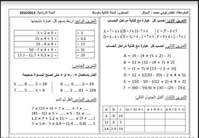 تمارين الرياضيات للسنة الثانية متوسط مع الحلول