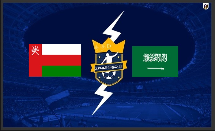نتيجة مباراة السعودية وعمان اليوم 2021/9/7  تصفيات كأس العالم