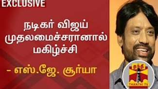 """I Will Be Happy If Actor Vijay Become Chief Minister Of TN"" – S. J. Surya"