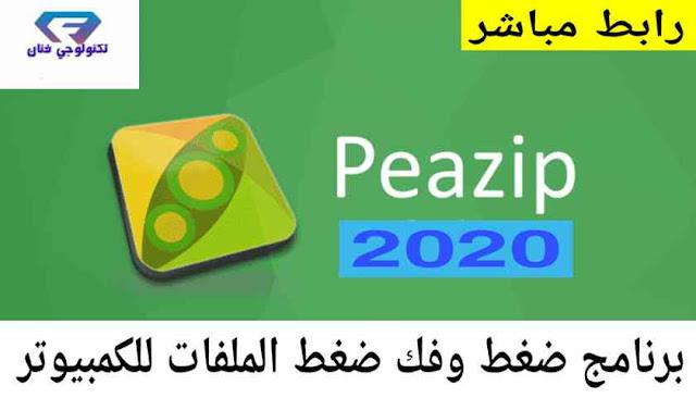 تحميل برنامج بيزاب 2020 PeaZip لضغط وفك ضغط الملفات للكمبيوتر برابط مباشر