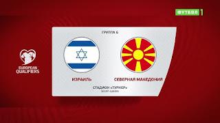 Северная Македония - Израиль смотреть онлайн бесплатно 19 ноябр 2019 прямая трансляция в 22:45 МСК.