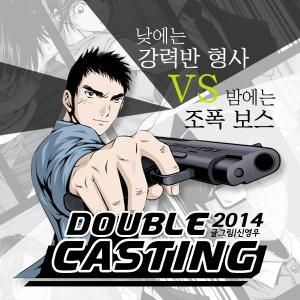 Double Casting Manga