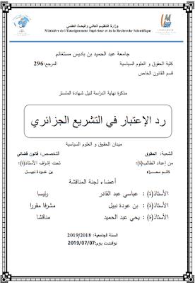 مذكرة ماستر: رد الإعتبار في التشريع الجزائري PDF