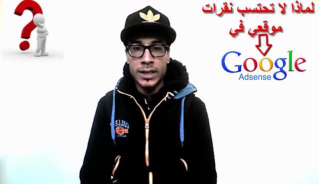 الربح من جوجل ادسنس - حل مشكل عدم احتساب نقرات موقعك في ادسنس