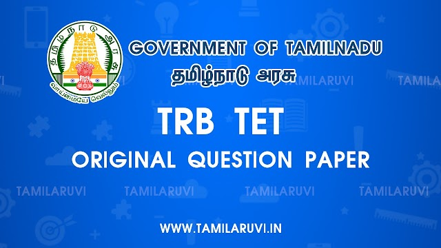 TRB TNTET Exam 2012-2019 Year Original Question Paper Collections Download PDF