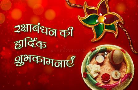Raksha-Bandhan-wishes-2018
