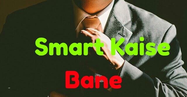 5 Smart banne ke Asan tarike - 2020 best tricks - Attitude ...
