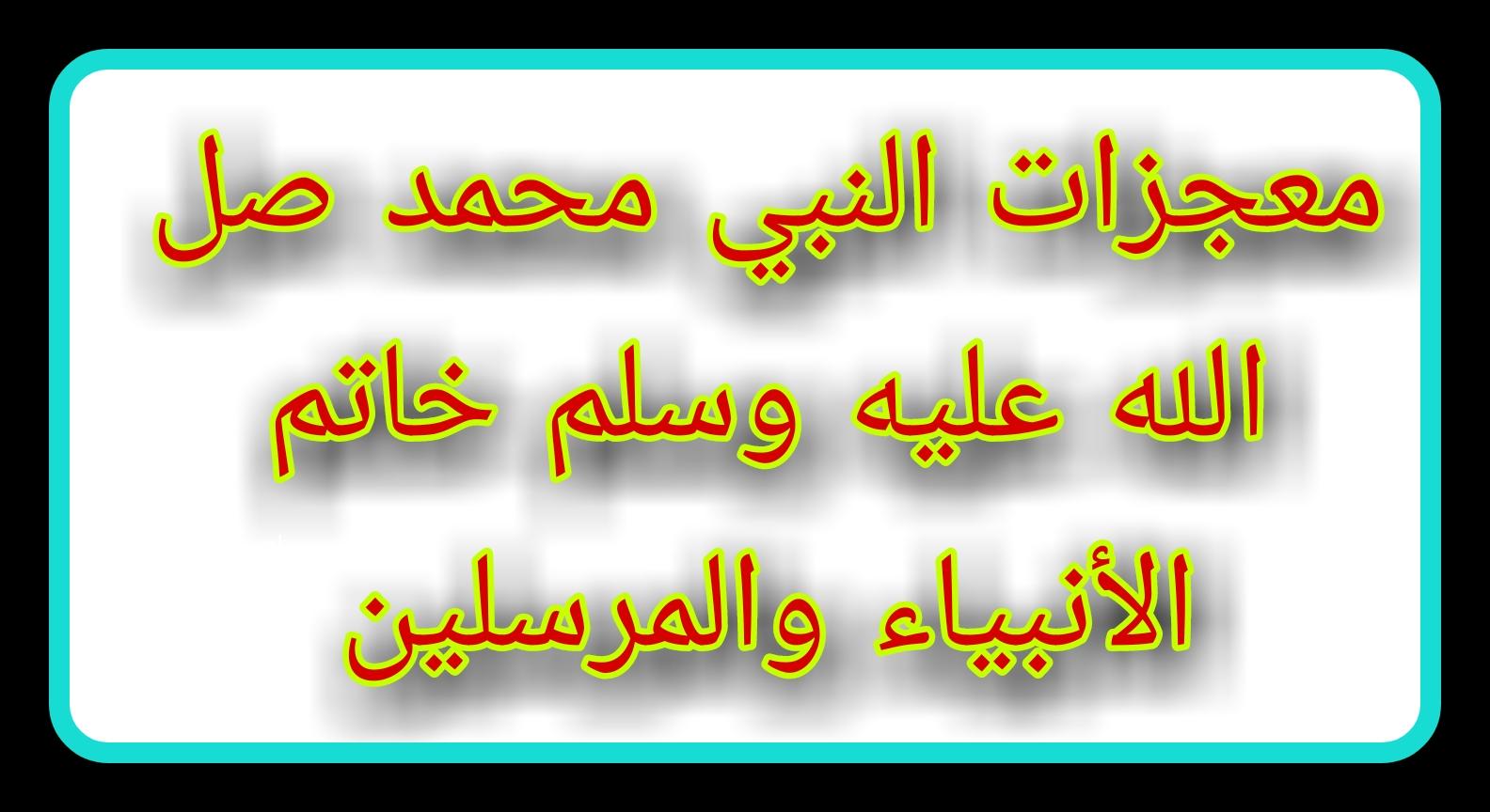 معجزات الرسول محمد صلى الله عليه وسلم   معجزات الرسول محمد في القران