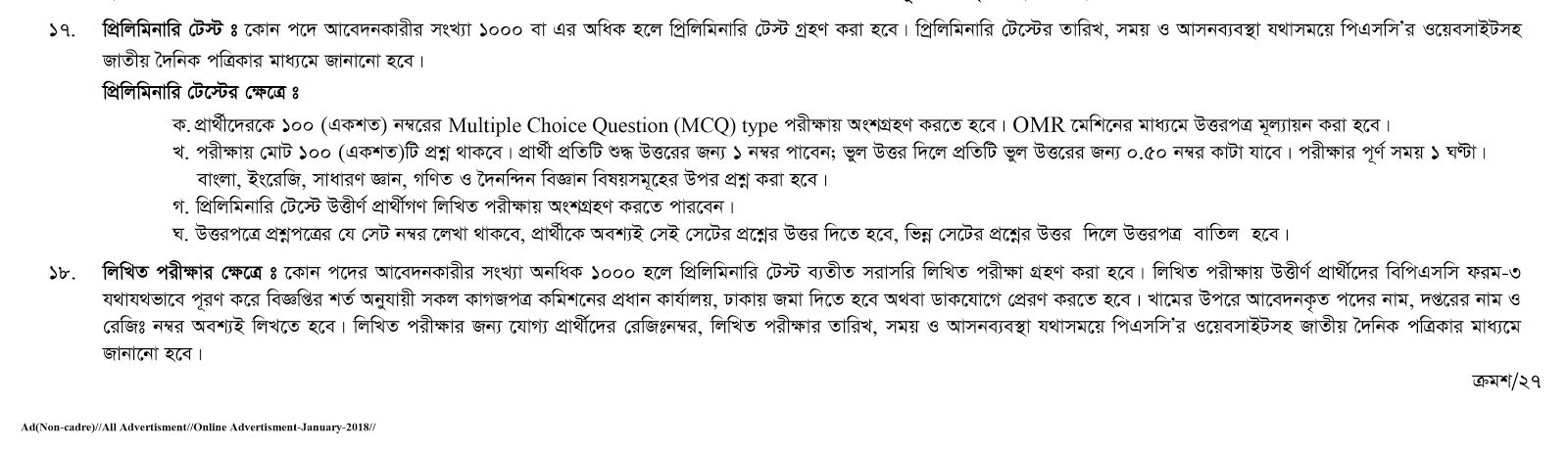Bangladesh Public Service Commission (BPSC) Non Cadre Recruitment 2018 Mark Distribution
