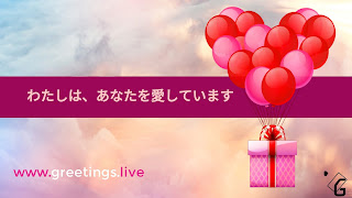I LOVE YOU in  Japanese LANGUAGE love balloons.jpg