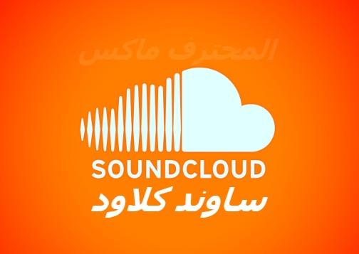 تحميل برنامج ساوند كلاود SoundCloud للاندرويد و الايفون