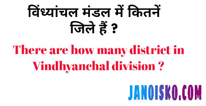 विंध्याचल मंडल में कुल कितने जिले हैं । विंध्याचल मंडल के जिलों के नाम 2021