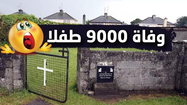 بالفيديو: فضيحة تهز أوروبا .. وفاة 9000 طفلا في منازل للأمهات العازبات في إيرلندا والحكومة تعتذر