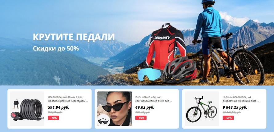 Крутите педали: скидки до 50% на велоаксессуары из категорий Одежда и аксессуары Запчасти для велосипедов Велосипеды Электрические велосипеды и скутеры Комплектующие Запчасти для скутеров