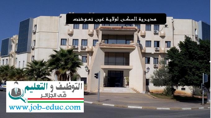 اعلان توظيف بمديرية السكن ولاية عين تيموشنت