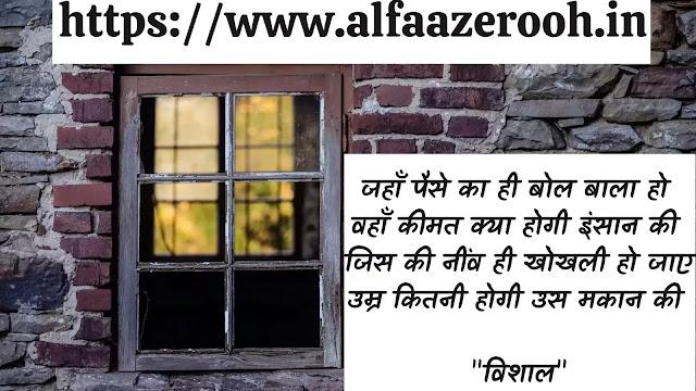 Good Morning Shayari In Hindi 2020