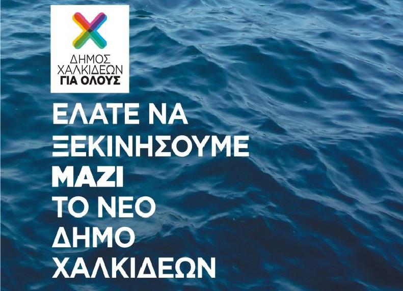 Evia Top: Δημοτικές εκλογές: Δήμος Χαλκιδέων: Σταυροί