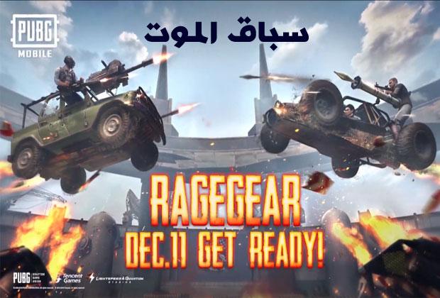 RageGear Mode،
