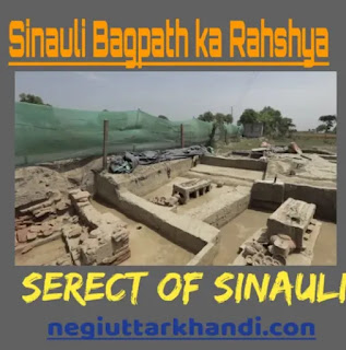 सिनौली , बागपत का रहस्य Sinauli bagpath ka rahasya  Secret of Sinauli