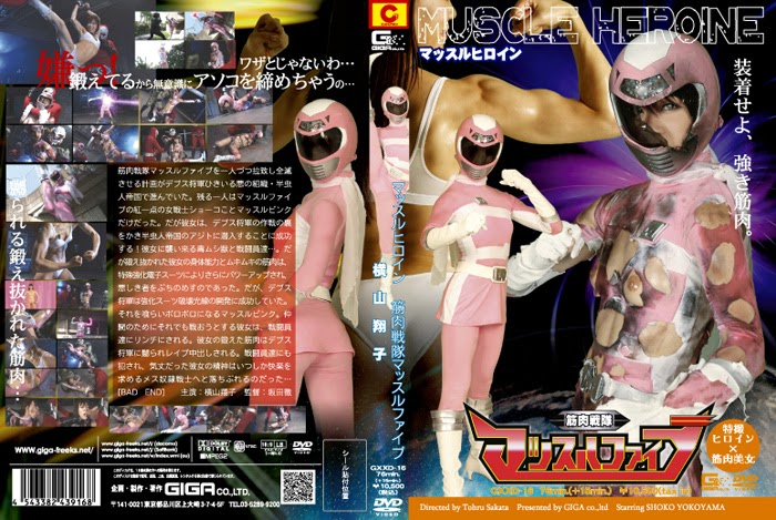 GXXD-16 Muscle 5 – Muscle Pink