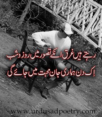 Rehtay Hain Ghurq Unkay Tasawwur Mein