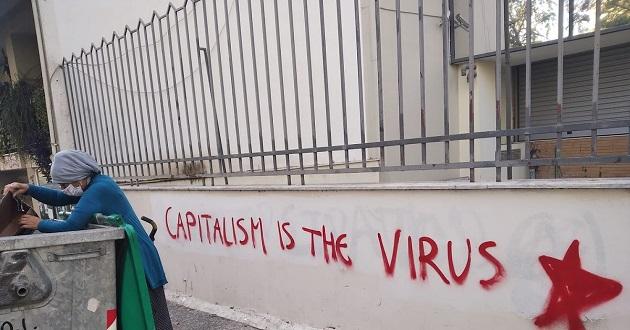 Ο καπιταλισμός σώζει και όχι οι λιτανείες...