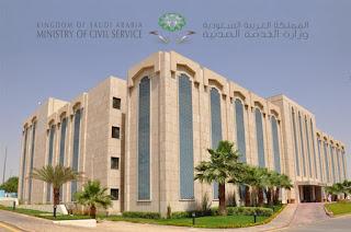 توجيهات وزارة الخدمة المدنية لرفع كفاءة العاملين بوزارة الخدمة المدنية بالمملكة العربية السعودية