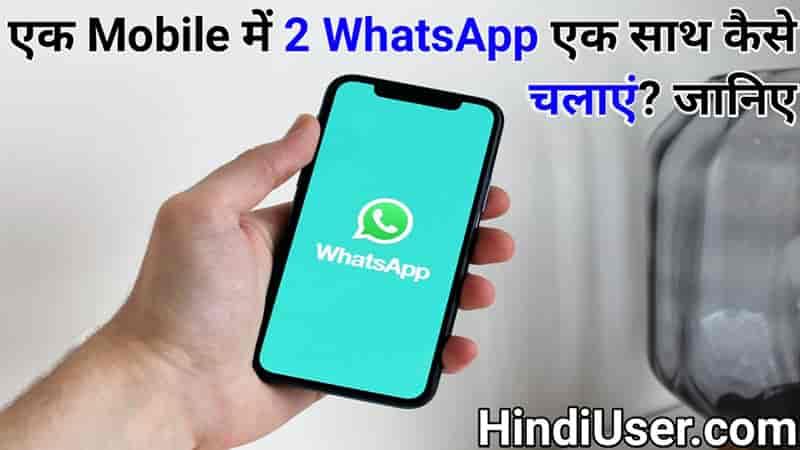 Ek Mobile Me 2 Whatsapp Kaise Chalaye