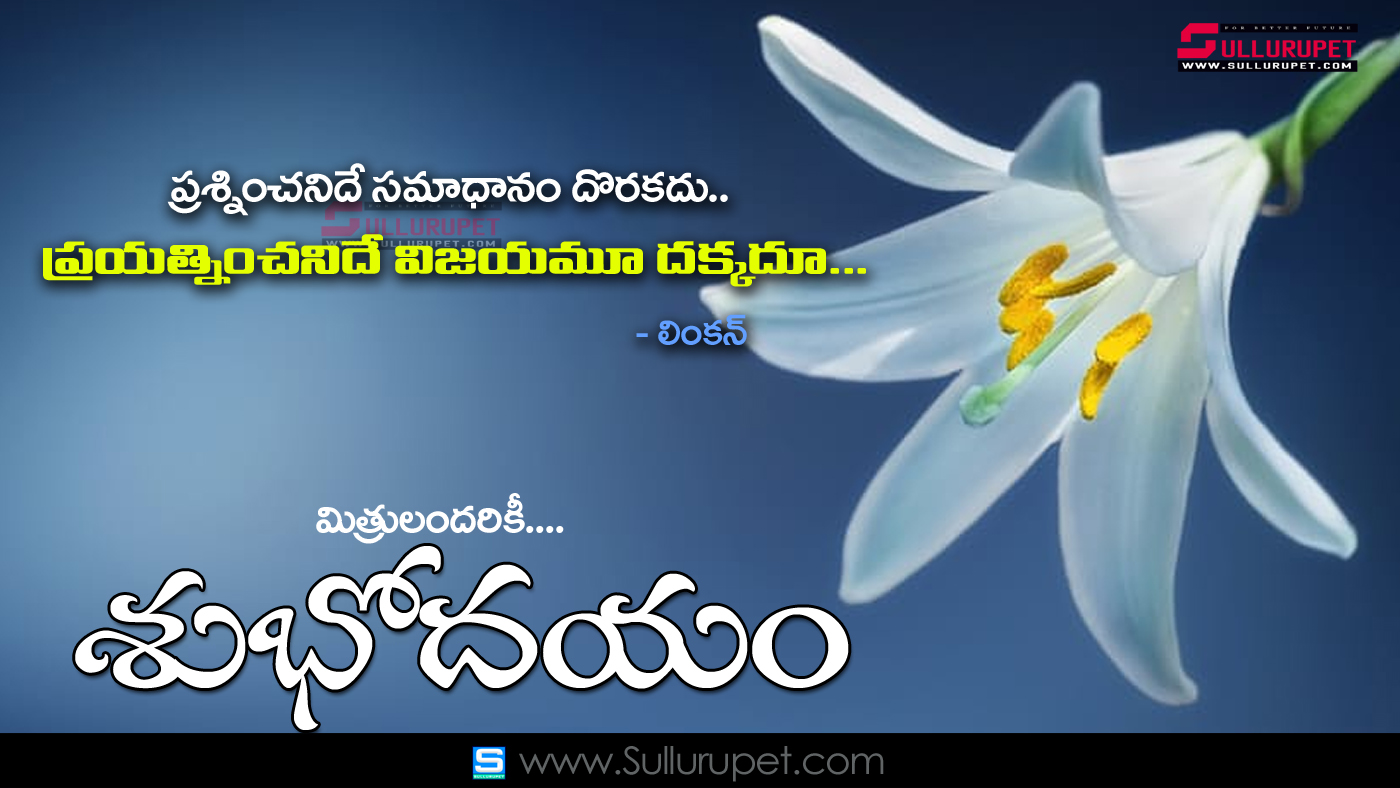 Inspirational Thoughts About Life Telugu Good Morning Quotes Pictures Best Life Inspiring Messages