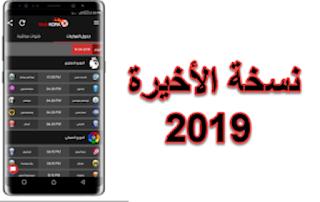 تحميل تطبيق موبي كوره 2019 مشاهدة قنوات على هواتف الأندرود