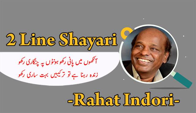 rahat indori, rahat indori shayari, rahat indori shayri, urdu ghazal