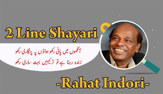 Rahat Indori Shayri | 2 Line Rahat indori shayari