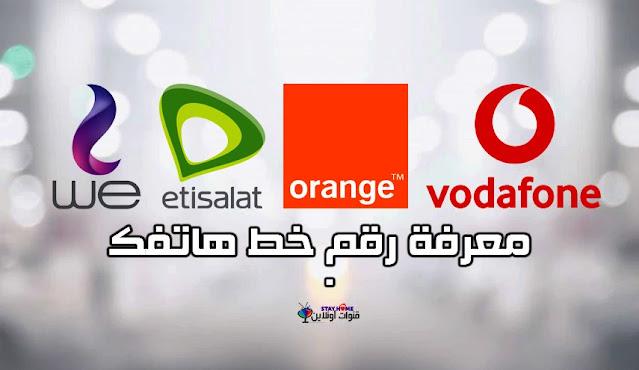 طريقة معرفة رقم هاتفك (فودافون أو اتصالات أو أورانج أو المصرية للاتصالات) بسهولة