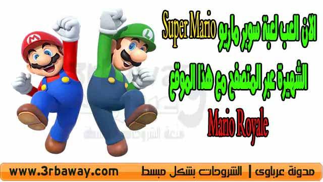 الان العب لعبة سوبر ماريو Super Mario الشهيرة عبر المتصفح مع هذا الموقع Mario Royale