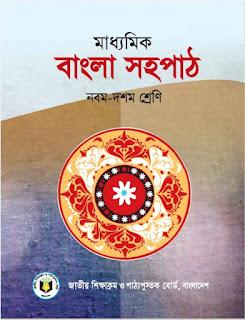 বাংলা সহপাঠ নবম-দশম শ্রেণি