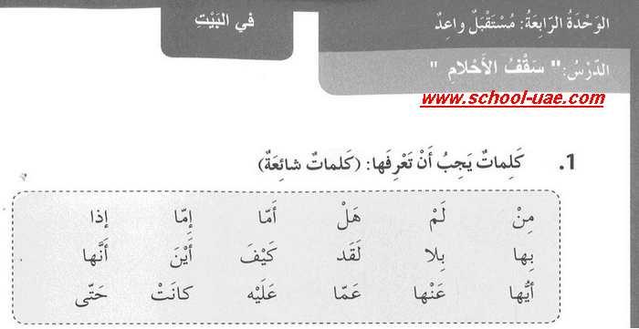 حل درس سقف الاحلام لغة عربية للصف الرابع الفصل الثانى 2020 الامارات