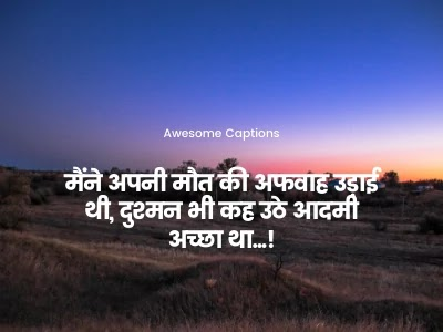 best attitude status in hindi, royal attitude status in hindi, rajput status