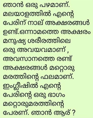 Malayalam Questions with Answer