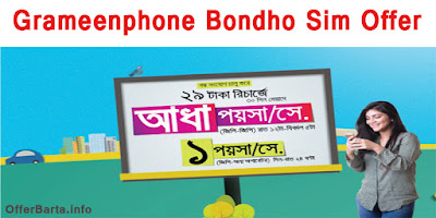 Grameenphone Bondho Sim Offer (Feb 2017)