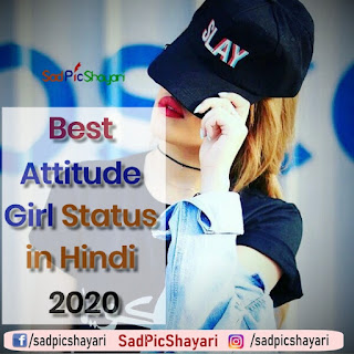 Best Attitude Girl Status in Hindi 2020